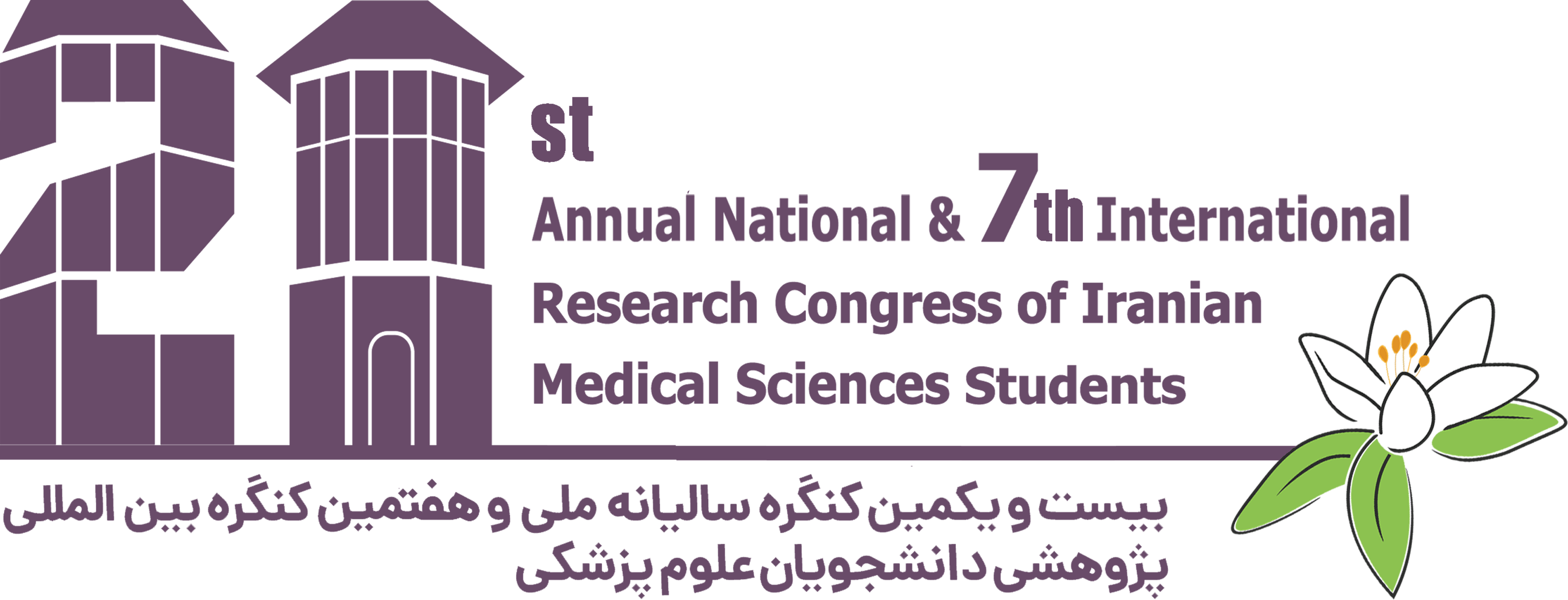21st Annual National and 7th International Research congress of Medical Sciences Students